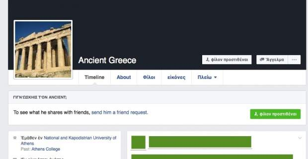 fb greek2