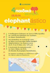 elephantastico il 4 europeo festival per bambini arriva a salonicco. Black Bedroom Furniture Sets. Home Design Ideas